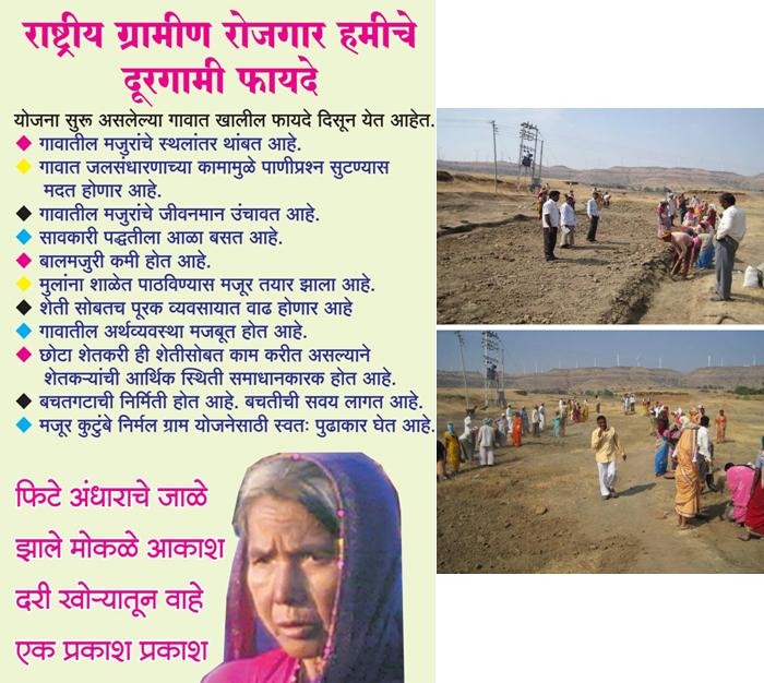 महात्मा गांधी राष्ट्रीय ग्रामीण रोजगार हमी योजना - रोजगार हमी फोटो