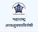महाराष्ट्र लाचलुचपतविरोधी