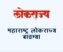 महाराष्ट्र लोकराज्य बातम्या